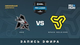 AGO vs Space Soldiers - ESL Pro League S7 EU - de_mirage [CrystalMay, Smile]
