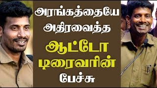 Video Dont Miss this Speech: I felt Digital india Before  Modi - Auto Annadurai | Kadugu Audio Launch MP3, 3GP, MP4, WEBM, AVI, FLV Oktober 2017