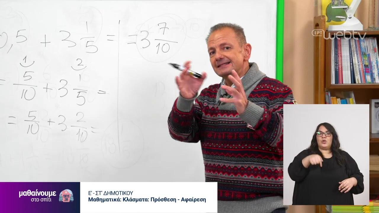 Μαθαίνουμε στο σπίτι | Ε'-ΣΤ' Τάξη | Μαθηματικά | Κλάσματα: Πρόσθεση- Αφαίρεση | 24/04/20 | ΕΡΤ