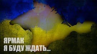 видеоклип Ярмак - Я буду ждать...(Крым) онлайн