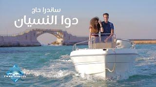 Video Sandra Haj - Dawa El Nesyan | ساندرا حاج - دوا النسيان MP3, 3GP, MP4, WEBM, AVI, FLV Februari 2018