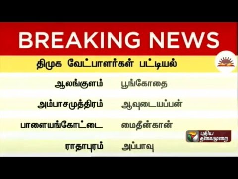 TN-polls-DMK-releases-first-list-of-election-candidates--3