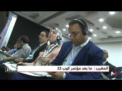العرب اليوم - شاهد: افتتاح المؤتمر الوطني الأول حول تغيّر المناخ والدينامية الوطنية