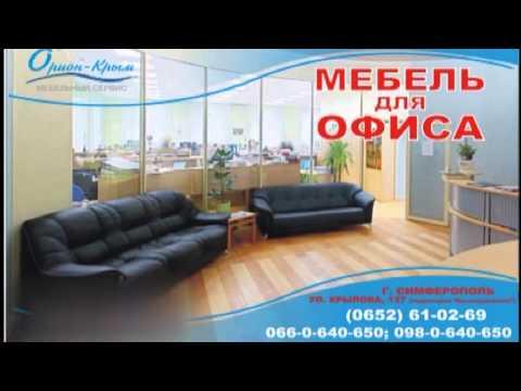 Мебель Орион - Крым