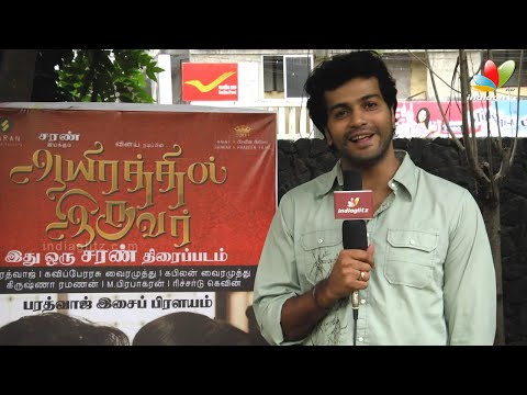 Vinay, Swasthika and Kaajal Pasupathi Shares their Aayirathil Iruvar Movie Experience