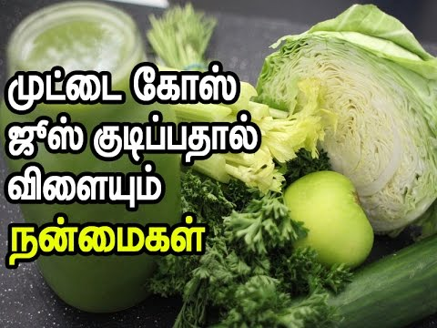 how to make cabbage juice in tamil