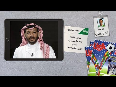 العرب اليوم - محمد عبدالجواد يستعيد أجمل الذكريات التي عاشها في المونديال