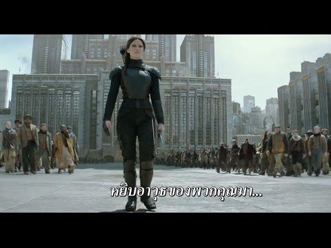 ตัวอย่างหนัง The Hunger Games Mockingjay - Part 2 (เกมล่าเกม:ม็อกกิ้งเจย์ พาร์ท 2) ซับไทย