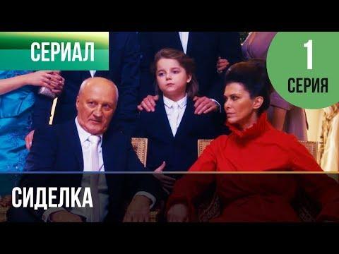 ▶️ Сиделка 1 серия - Мелодрама | Фильмы и сериалы - Русские мелодрамы (видео)