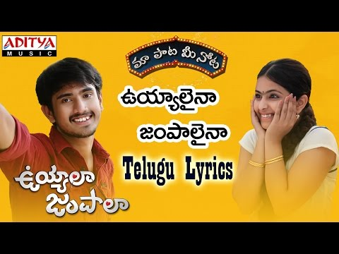 "Uyyalaina Jampalaina Full Song With Telugu Lyrics ||""మా పాట మీ నోట""