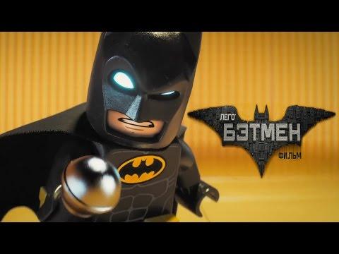 Трейлер Лего Фильм: Бэтмен / The LEGO Batman Movie
