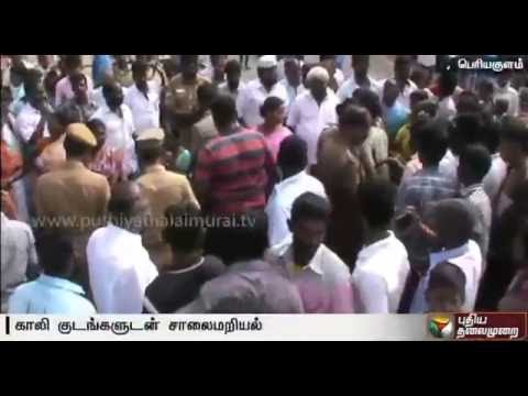 Road-roko-by-residents-of-Periyakulam-Theni-district-demanding-regular-water-supply