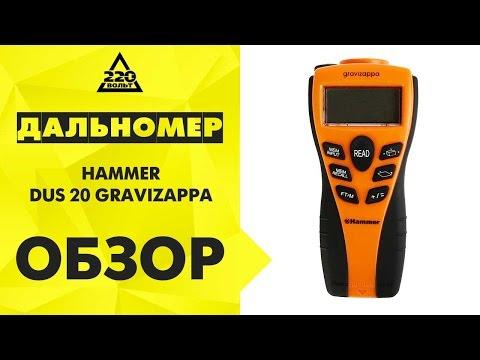 Дальномер HAMMER DUS 20 GRAVIZAPPA ультразвуковой (видео)