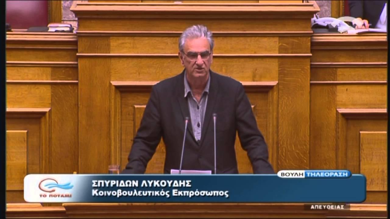 Σ.Λυκούδης (Κοιν.Εκπρόσωπος ΠΟΤΑΜΙ) Συζήτηση για σύσταση Εξεταστικής Επιτροπής(15/04/2016)
