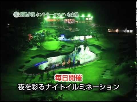 東建多度カントリークラブ・名古屋 テレビCM「光とCGのページェント編」