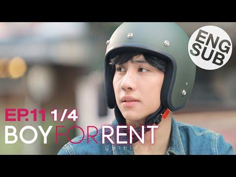 [Eng Sub] Boy For Rent ผู้ชายให้เช่า | EP.11 [1/4]