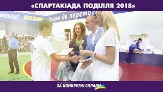 Спартакіада Поділля 2018