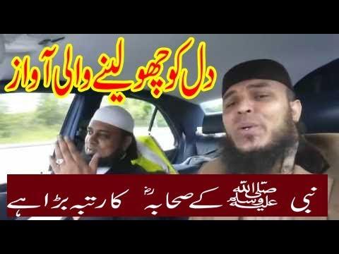 Nabi K SahabaR A Ka Rutba Bara Hai By Hafiz Abu Bakar
