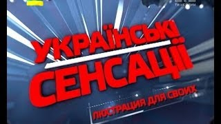 Українські сенсації