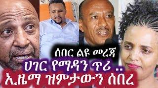Ethiopia: ሰበር ልዩ መረጃ | ኢዜማ ዝምታውን ሰበረ | ሀገር የማዳን ጥሪ .. | Jawar Mohamed
