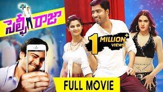 Selfie Raja Full Movie | Latest Telugu Movies | Allari Naresh, Kamna Ranawat, Sakshi Chowdhary