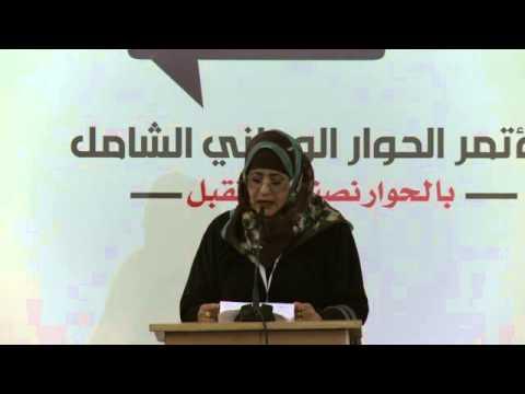 كلمة نجيبه الأصبحي | 23 مارس | مؤتمر الحوار الوطني الشامل