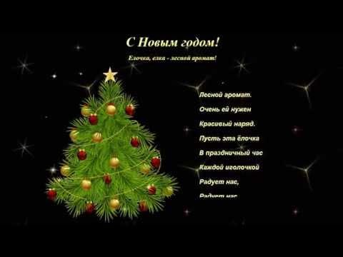 Поздравляем с новым годом елка