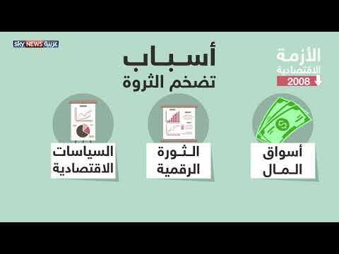 العرب اليوم - استحواذ 1% من السكان على 64% من ثروة العالم