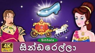 සින්ඩරෙල්ලා - තමා නිදාගන්නා කතා - 4K UHD - Sinhala Fairy Tales - සිංහල සුරංගනා කතා - Cinderella in Sinhala.
