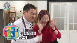 [My Little Television] 마이리틀텔레비전 - LeeChanoh liked coming to the appearance of his wife 20150829, MBCentertainment,radiostar