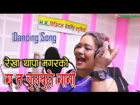 (New Nepali Dancing Lok Pop Song 2074/2017 Ma Ta Chulbule Nani...4 min,25 sec.)