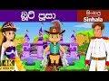Puss In Boots in Sinhalese | Sinhala Cartoon | Surangana Katha | Sinhala Fairy Tales