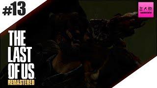 2017年7月13日にニコニコとYoutubeにて放送したもの 1/2『The Last of Us』は、PlayStation 3専用タイトルとしてノーティードッグが開発した、サバイバルホラー アクションアドベンチャーゲーム。日本でのリリースは2013年6月20日。略称は『ラスアス』と『TLoU』。2014年8月21日にPS4専用のHDリマスター版が発売された。公式サイト:http://www.jp.playstation.com/scej/title/thelastofus/発売元:ソニー・インタラクティブエンタテインメントジャパンアジア開発元:Sony Interactive EntertainmentNaughty Dog発売日:2013/06/20価格:5980円(税込)ジャンル:アクションレーティング:CERO Z:18歳以上のみ対象備考:サバイバル プレイ人数:1人▼このシリーズの再生リストhttps://www.youtube.com/playlist?list=PLDKkKPYyoB3Dnj2SCPJZX9t55do9bflRU▼チャンネル登録http://www.youtube.com/subscription_center?add_user=sanninshow▼動画更新等の最新情報はTwitterにて!ドンピシャ:https://twitter.com/DONPISHA22ぺちゃんこ:https://twitter.com/pechanko24鉄塔:https://twitter.com/Tettou_▼ニコニコチャンネル「三人称」http://ch.nicovideo.jp/sanninshow▼ニコ生コミュニティhttp://com.nicovideo.jp/community/co611387▼チャンネル登録http://www.youtube.com/subscription_center?add_user=sanninshow▼動画更新等の最新情報はTwitterにて!ドンピシャ:https://twitter.com/DONPISHA22ぺちゃんこ:https://twitter.com/pechanko24鉄塔:https://twitter.com/Tettou_▼ニコニコチャンネル「三人称」http://ch.nicovideo.jp/sanninshow▼ニコ生コミュニティhttp://com.nicovideo.jp/community/co611387