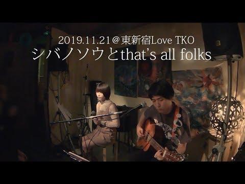 , title : 'シバノソウとthat's all folks/2019.11.21@東新宿Love TKO #シバパォ'