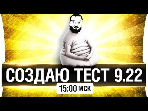 СОЗДАЮ ТЕСТ 9.22 [15-00]