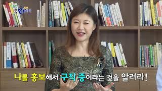 #4 신중년의 굿잡헌팅 4부