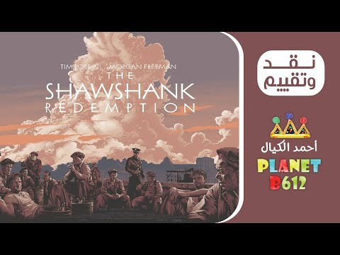Download نقد وتقييم فيلم The Shawshank Redemption HD Mp4 3GP Video and MP3