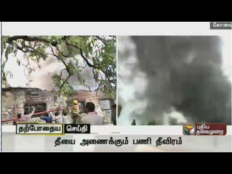Live-Fire-breaks-out-in-private-godown-at-Coimbatore