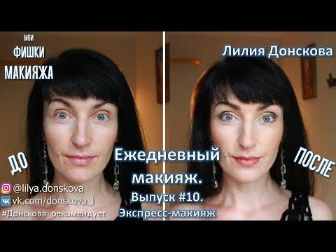 Ежедневный макияж. Выпуск 10. Экспресс-макияж - DomaVideo.Ru