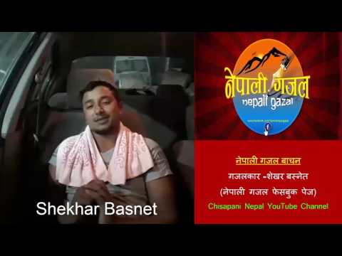 (Ghazal Bachan by Shekhar Basnet - Harnu Hudaina ... 2 min, 8 sec.)