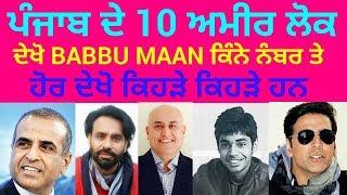 Video Top ten richest people in Punjab    ਪੰਜਾਬ ਦੇ 10 ਅਮੀਰ ਲੋਕ    ਦੇਖੋ BABBU MAAN ਕਿੰਨੇ ਨੰਬਰ ਤੇ MP3, 3GP, MP4, WEBM, AVI, FLV Oktober 2018