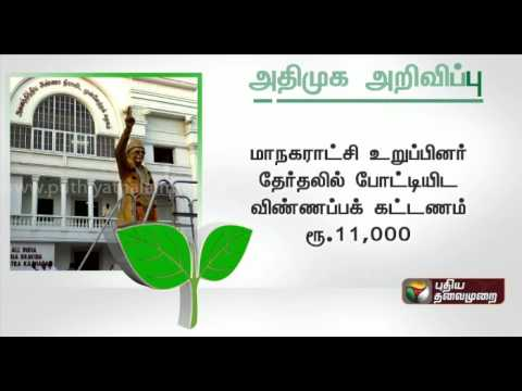TN-Local-Body-Election-Jaya-calls-for-applications-from-aspiring-AIADMK-candidates-Deatils