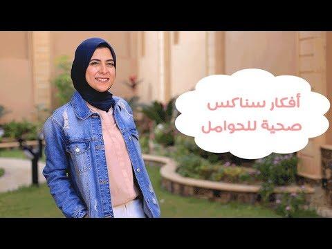 العرب اليوم - شاهد: أفكار سناكس صحية للحوامل قبل النوم