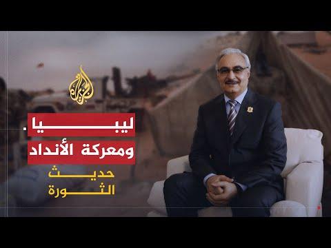 """فيديو… تصدعات جبهة الكرامة ومستقبل تنظيم """"الدولة"""""""
