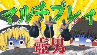 【バカゲー】壺男をみんなで同時にやるとこうなる【ゆっくり実況】