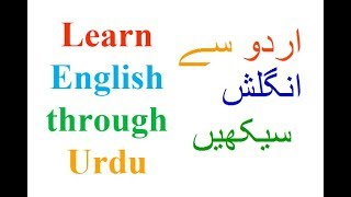 Learn to speak common English sentences in this Learn English through Urdu full course. Fluent spoken English is a requirement for a good international job as ...