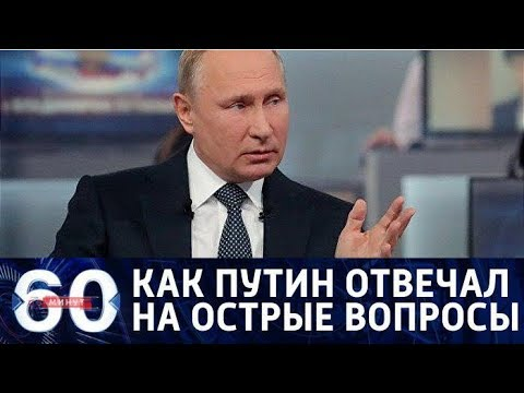 60 минут. Острые вопросы Прямой линии с Путиным: о чем спрашивали и как отвечал От 07.06.2018 - DomaVideo.Ru