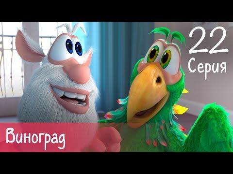 Буба - Буба - Виноград - 22 серия - Мультфильм для детей (видео)