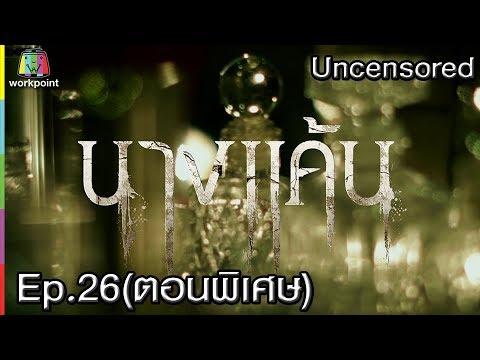 นางแค้น   EP.26 (Uncut)   9 ก.ย. 60 Full HD