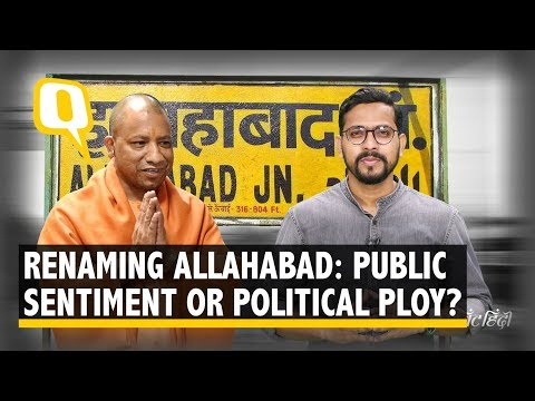 Renaming Allahabad To Prayagraj: Public Sentiment Or Politics?